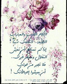 #كلمة #كلمة_طيبة #كلمات #أمل https://www.instagram.com/p/BW2KmRxAATw/ . Kalimah on facebook https://www.facebook.com/kalimah.tayba Kalimah on twitter https://twitter.com/kalima_h Kalimah on instagram https://instagram.com/kalima_h Kalimah on pinterest https://www.pinterest.com/kalima_h Kalimah on bloger http://kalima-h.blogspot.com Kalimah on tumblr http://kalima-h.tumblr.com http://kalima-h.tumblr.com/post/163285175153/كلمة-كلمةطيبة-كلمات-أمل Kalimah on bloger . . مدونة كلمة طيبة على: بلوجر…
