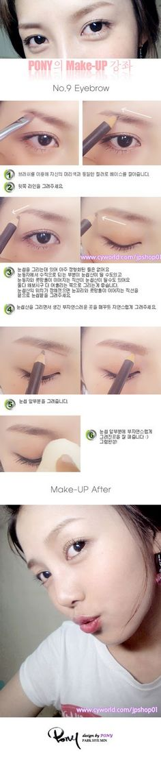 Beautiful-life: Make-up Tutorial By The Ulzzang Pony - Eyebrow