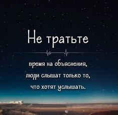 Wise Quotes, Mood Quotes, Motivational Quotes, Inspirational Quotes, Sad Words, True Words, Meaningful Quotes About Life, Russian Quotes, Attraction Quotes