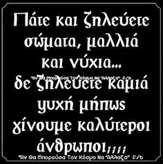 Μήπως?? Qoutes, Life Quotes, Religion Quotes, Lifestyle Quotes, Greek Quotes, So True, Life Lessons, Favorite Quotes, Life Is Good