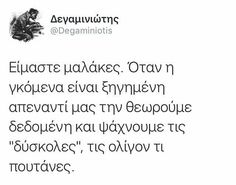 Είστε λίγο.... What Is Love, Love You, My Love, Soul Quotes, Life Quotes, Greek Quotes, Self Improvement, Qoutes, Meant To Be