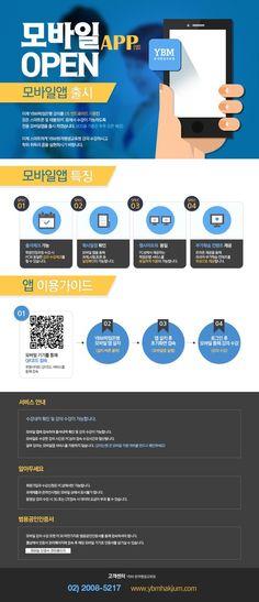 [학점은행] 모바일앱 오픈 안내 페이지 (김보인)