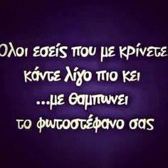 'All of you who judge me, move a bit . your hallo dazzles me' Funny Greek Quotes, Funny Picture Quotes, Funny Quotes, Favorite Quotes, Best Quotes, Love Quotes, Inspirational Quotes, Poetry Quotes, Words Quotes