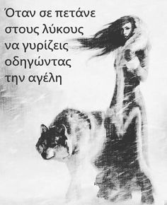 Quotes By Famous People, Greek Quotes, Me Quotes, Inspirational Quotes, Thoughts, Feelings, Sayings, Words, Life