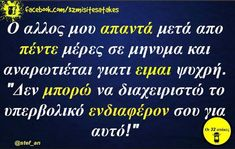 Funny Greek Quotes, Funny Picture Quotes, Funny Pictures, Funny Facts, Funny Jokes, Funny Statuses, Just For Laughs, Laugh Out Loud, Sarcasm