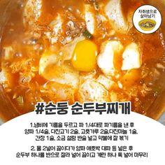 Korean Food, No Cook Meals, Tofu, Recipies, Easy Meals, Cooking Recipes, Baking, Breakfast, Ethnic Recipes