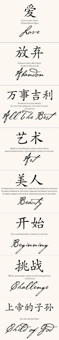 Unique Chinese Proverbs Table Names for Weddings and Special Events. Too bad not Japanese Chinese Writing, Chinese Words, Chinese Symbols, Japanese Tattoo Symbols, Dog Tattoos, I Tattoo, Tattoo Quotes, Tatoos, Tempus Fugit Amor Manet