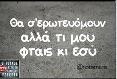 τι μου φτες? Best Quotes, Funny Quotes, Life Quotes, Funny Memes, Jokes, Greek Love Quotes, Funny Greek, Big Words, Quotes And Notes