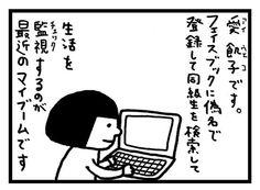 フェイスブックで人々の幸せを呪う夜【モテないアラサー女です】   http://joshi-spa.jp/182693