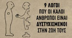 Greek Quotes, Happy People, Self Improvement, Picture Quotes, Awakening, Life Lessons, Wise Words, Philosophy, Motivational Quotes