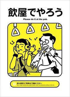 Os cartazes de boas maneiras para os folgados do Metrô de Tóquio 2008-2010 – Update or Die!