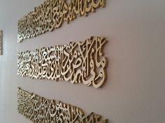 Ayatul Kursi Verse of the throne Stunning Islamic Wall Art