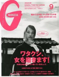 マガジンハウス : GINZA (ギンザ) 2012年 09月号