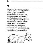 Preschool Worksheets, Alphabet, Education, Memes, Greek, Alpha Bet, Meme, Onderwijs, Preschool Printables