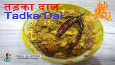 Tadka Dal Recipe Hindi | तड़का दाल | Dhaba Style Tadka Dal Fry Recipe