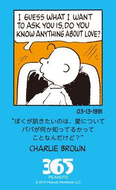 365PEANUTS / March 13