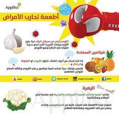 أطعمة تحارب الأمراض