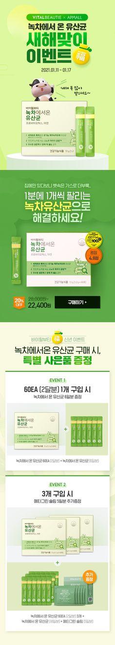 Page Design, Web Design, Promotional Design, Event Page, Web Banner, Event Design, Layout, Logo, Green