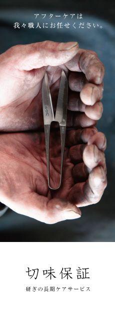 播州刃物 / BANSHU HAMONOは兵庫県小野市に約250年前、江戸時代から根付く地域産業です。そろばんと金物の街で小野市は知られていますが、金物の中でも主に刃物をつくってきまいした。現在では鎌、剃刀、握鋏(和鋏)、ラシャ切鋏(裁ち鋏)、植木鋏、剪定鋏、片手刈込鋏、刈込鋏、生花鋏、キッチン鋏(調理鋏)、散髪鋏等と豊富なラインナップを熟練のそれぞれの職人たちがつくっています。