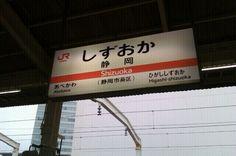 静岡駅 (Shizuoka Sta.) in 静岡市, 静岡県