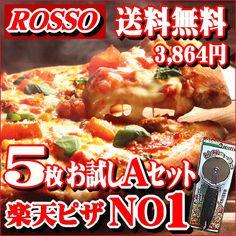 5枚Aセット 【ピザ】PIZZA★本格ピッツァ!送料込みのピザお試しセット    timein.jp