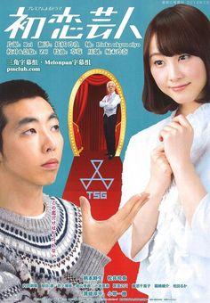 Hatsukoi Geinin (Japanese Drama - 2016)