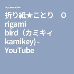 折り紙★ことり Origami bird(カミキィ kamikey) - YouTube