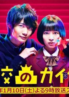 Gakko no Kaidan (Japanese Drama)
