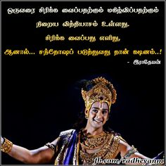 Tamil Motivational Quotes, Tamil Love Quotes, Gita Quotes, Sad Movie Quotes, Me Quotes, Mahabharata Quotes, Best Quotes Images, Self Confidence Tips, Full Quote