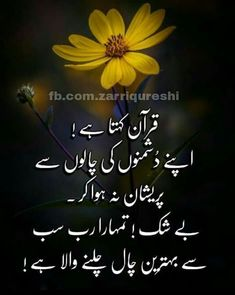 urdu thoughts about allah Imam Ali Quotes, Allah Quotes, Urdu Quotes, Wisdom Quotes, Quotations, Qoutes, Islamic Inspirational Quotes, Islamic Quotes, Islamic Dua