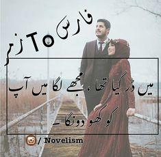 Namal World Of Books, My Books, Namal Novel, Qoutes, Urdu Quotes, Quotes From Novels, Best Novels, Urdu Novels, Cute Love