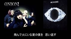 ONE OK ROCK--ONION!【和訳・歌詞付き】