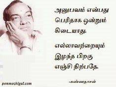 Tamil Quotes Related Sharing Tamil Motivational Quotes, Tamil Love Quotes, Gita Quotes, Inspirational Quotes, Sad Life Quotes, Life Coach Quotes, Sarcastic Person, Funny Good Morning Messages, Legend Quotes