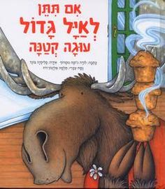 by Laura Joffe Numeroff My rating: 5 of 5 stars Category : Hardcover (available in English and Hebrew) Hebrew Title : אם תתן לא. Children's Picture Books, English Language, Childrens Books, Amor, English People, Children Story Book, English, Children's Books, Children Books