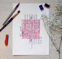 Каллиграфия. Кириллица. Пятничное моё каллиграфия, кириллица, calligraphy, длиннопост, рукопись, арт