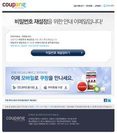 메일링 mailing, eDM design 웹디자인 쿠팡 비밀번호 재설정