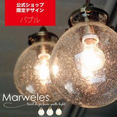 Marweles[マルヴェル]■ペンダントライト 天井照明【インターフォルム】