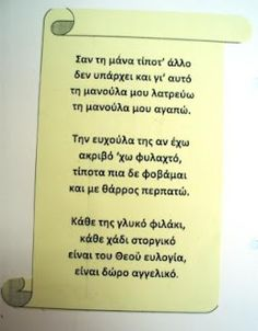 Mothers Day Crafts, Crafts For Kids, School Projects, Projects To Try, Learn Greek, Greek Beauty, Greek Language, Greek Quotes, Mother Quotes