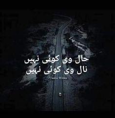 Tanha zaror hun magar rab ki zaat se mayous nahi hun 10 P. Best Urdu Poetry Images, Love Poetry Urdu, Poetry Quotes, Hurt Quotes, Strong Quotes, Life Quotes, Poetry Pic, Sufi Poetry, Punjabi Poems