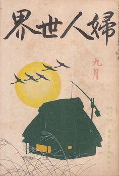 Magazine Cover   1917