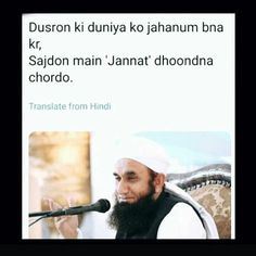 Chor do ! Muslim Love Quotes, Beautiful Islamic Quotes, True Love Quotes, Life Quotes, Islamic Status, Islamic Qoutes, Cute Funny Quotes, Islamic Inspirational Quotes, Allah Quotes