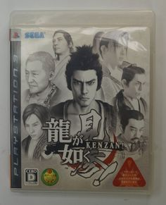 #‎PS3‬ Japanese :  Ryu ga Gotoku Kenzan! BLJM-60064 http://www.japanstuff.biz/ CLICK THE FOLLOWING LINK TO BUY IT ( IF STILL AVAILABLE ) http://www.delcampe.net/page/item/id,0377023926,language,E.html