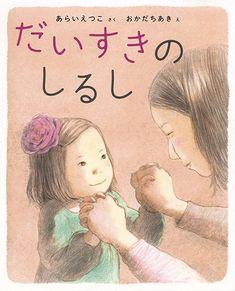 岡田千晶作品_2012 - chiaki okada