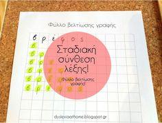 Σταδιακή σύνθεση λέξης! Βελτίωση Οπτικής διάκρισης & Αντιγραφής!
