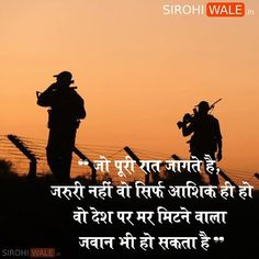 Motivational Indian Army Quotes In Hindi English With Images Sena Status Study Motivation Quotes, Morning Motivation, Indian Army Quotes, Indian Army Wallpapers, Military Motivation, Thoughts In Hindi, Zindagi Quotes, Real Hero, Quote Of The Day