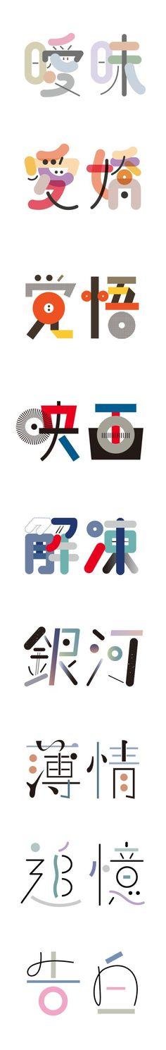 nozaki azusa color and design Gfx Design, Typo Design, Word Design, Typographic Design, Graphic Design Typography, Lettering Design, Identity Design, Brand Identity, Design Design