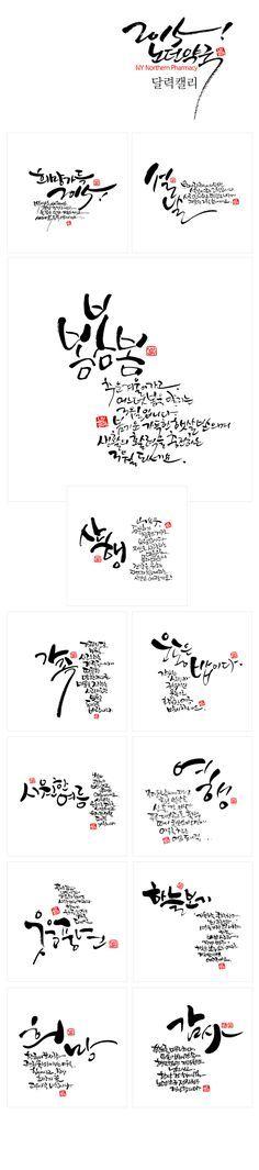 Image title Layout Design, Logo Design, Typography, Lettering, Korean Language, Image Title, Caligraphy, Packaging Design, Writing