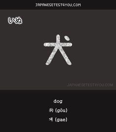 Learn Japanese N5 Vocabulary: http://japanesetest4you.com/jlpt-n5-vocabulary-list/