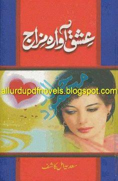 allurdupdfnovels: Ishq Awara Mizaj By Sadia Amal Kashif Quotes From Novels, Urdu Novels, Free Pdf Books, Stories For Kids, Fiction, Poetry, Romance, History, Reading