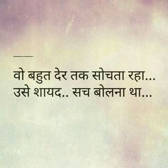 उसे शायद सच बोलना था Hindi Quotes On Life, Epic Quotes, Words Quotes, Life Quotes, Inspirational Quotes, Sayings, Quotes Positive, Strong Quotes, Deep Quotes